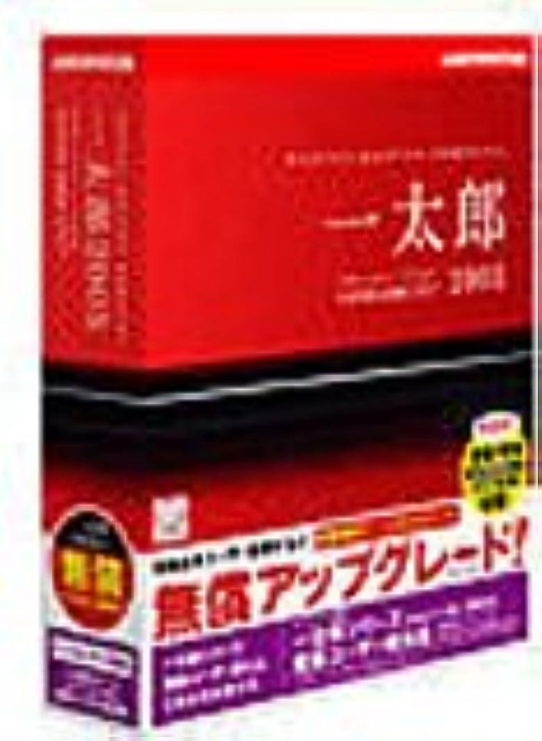 賞賛リボングラディス一太郎2005 (無償アップグレード権付き) バージョンアップ版