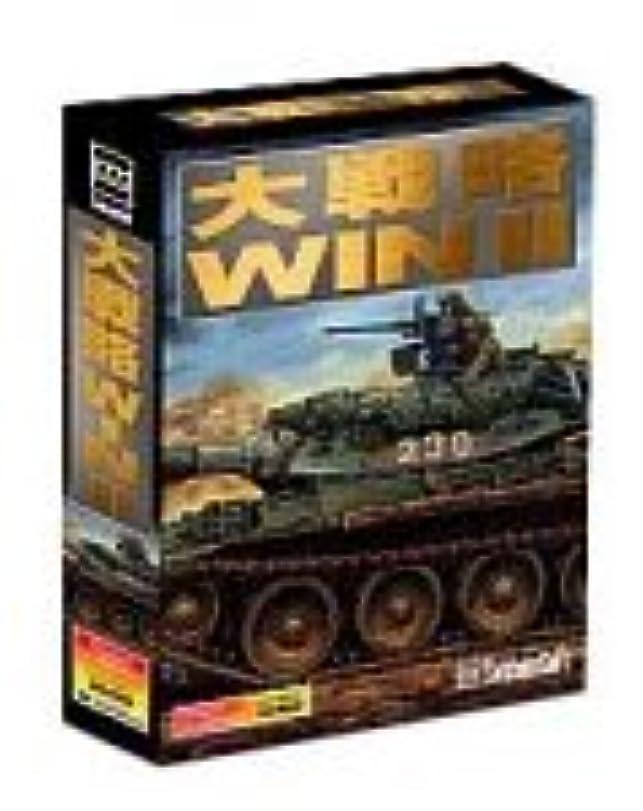ナチュラ値する呼び出す大戦略WIN 2