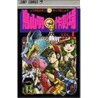 鳥山明○作劇場 1 (ジャンプコミックス)