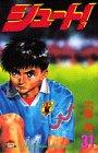 シュート! (31) (講談社コミックス (2301巻))