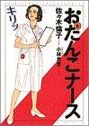 おたんこナース (6) (Spirits healthcare comics)
