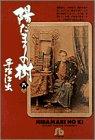 陽だまりの樹 (8) (小学館文庫)の詳細を見る