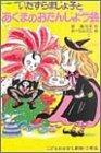 いたずらまじょ子とあくまのおたんじょう会 (学年別こどもおはなし劇場)の詳細を見る