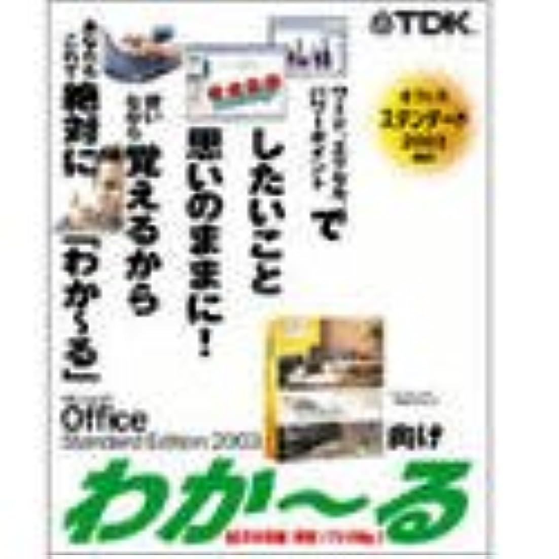カートリッジデンマーク上院議員Microsoft Office Standard Edition 2003向け わか~る