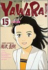 Yawara! (15) (ビッグコミックス)
