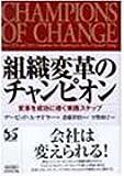 組織変革のチャンピオン―変革を成功に導く実践ステップ