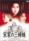 宋家の三姉妹 [DVD] 画像