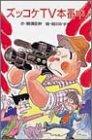 ズッコケTV本番中 (ポプラ社文庫―ズッコケ文庫)