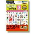 Amazon.co.jp感動素材イラスト集 3 結婚編 (スリムパッケージ版)
