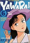 Yawara! (6) (ビッグコミックス)