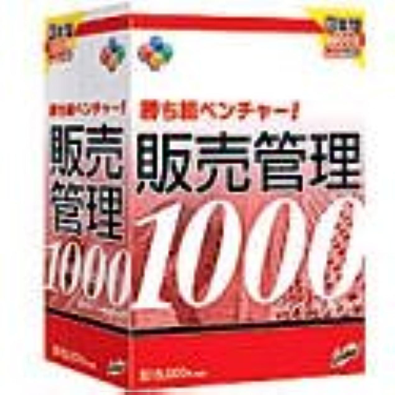 人工節約サンドイッチ勝ち組ベンチャー! 販売管理1000days support