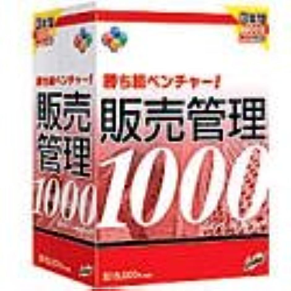 ユーモアブロンズ直立勝ち組ベンチャー! 販売管理1000days support