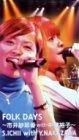 FOLK DAYS~市井紗耶香 with 中澤裕子~ [VHS]