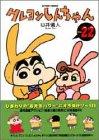 クレヨンしんちゃん (Volume22) (Action comics)
