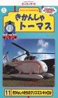 きかんしゃトーマス(11) [VHS]