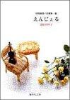 岩館真理子自選集 (3) えんじぇる   集英社文庫―コミック版 画像