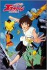 太陽の子 エステバン DVD-BOX1