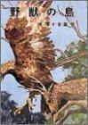 椋鳩十全集〈8〉野獣の島