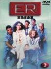 ER緊急救命室〈ファースト〉VOL.3 [DVD]