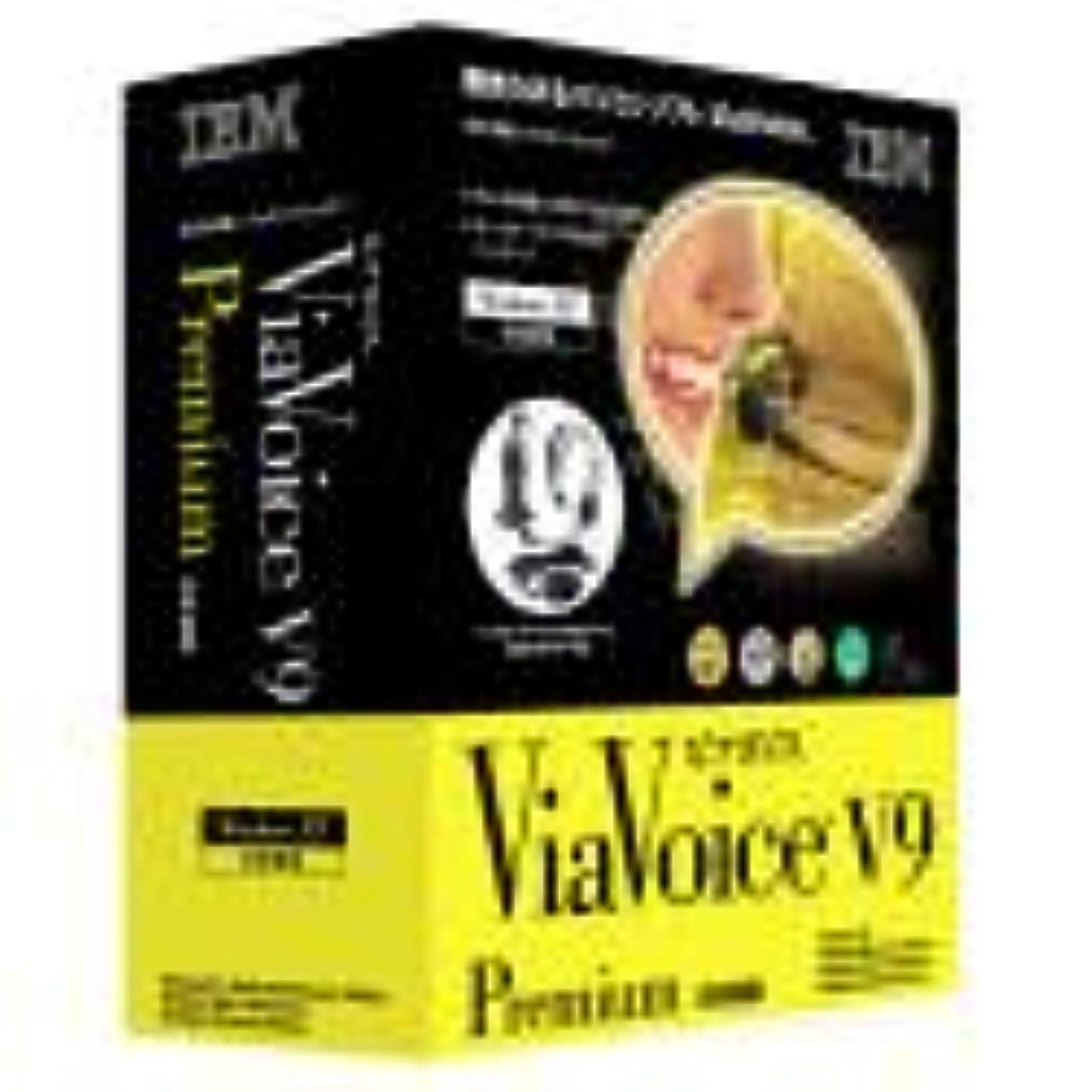 おびえた望み全国ViaVoice for Windows Premium Version 9 日本語版