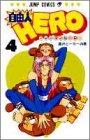 自由人HERO 4 (ジャンプコミックス)の詳細を見る