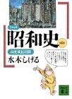 コミック昭和史(8)高度成長以降 (講談社文庫)