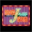 熱帯JAZZ楽団 VIII~The Covers~の詳細を見る