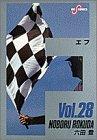 F 28 Finish(始まり) (ビッグコミックス)の詳細を見る