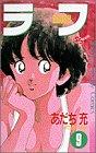 ラフ 9 (少年サンデーコミックス)