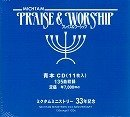 ミクタム プレイズ&ワーシップ 青本CD (CD11枚組 135曲収録)