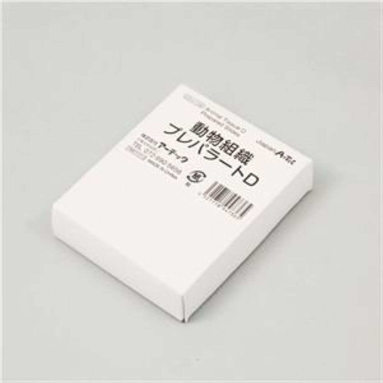 (まとめ)アーテック 動物組織プレパラートD 【×5セット】