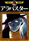アラバスター(1) (手塚治虫漫画全集)