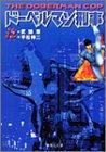 ドーベルマン刑事(デカ) (12) (集英社文庫―コミック版)