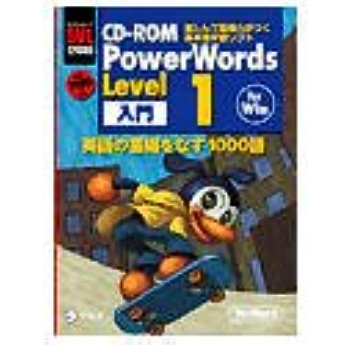 恒久的多くの危険がある状況素人CD-ROM PowerWords Level 1