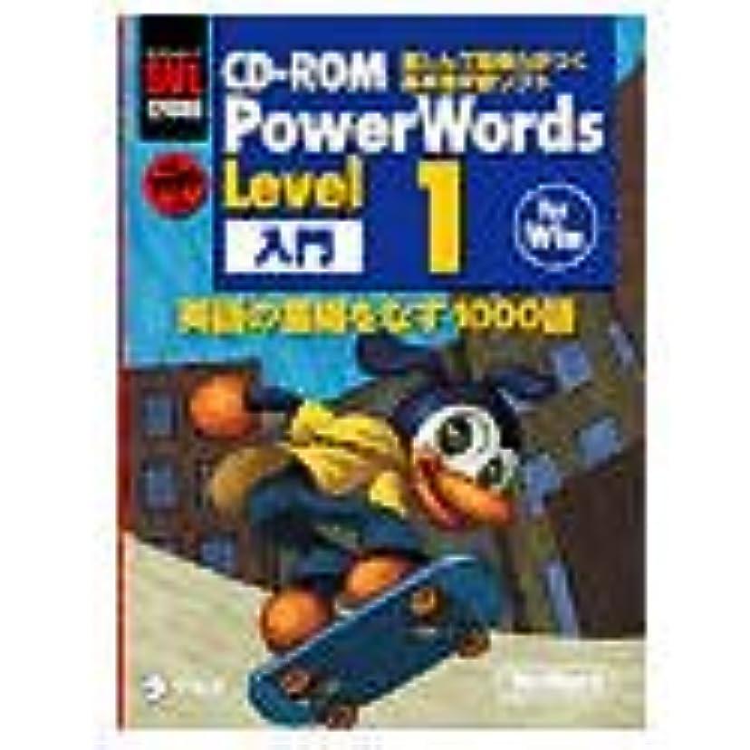公使館こしょう羊のCD-ROM PowerWords Level 1