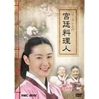 イ・ヨンエの宮廷料理人 ~ドラマで学ぶ韓国料理~
