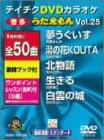 テイチクDVDカラオケ うたえもん Vol.25