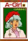 A‐girl (2) (マーガレットコミックス (1128))