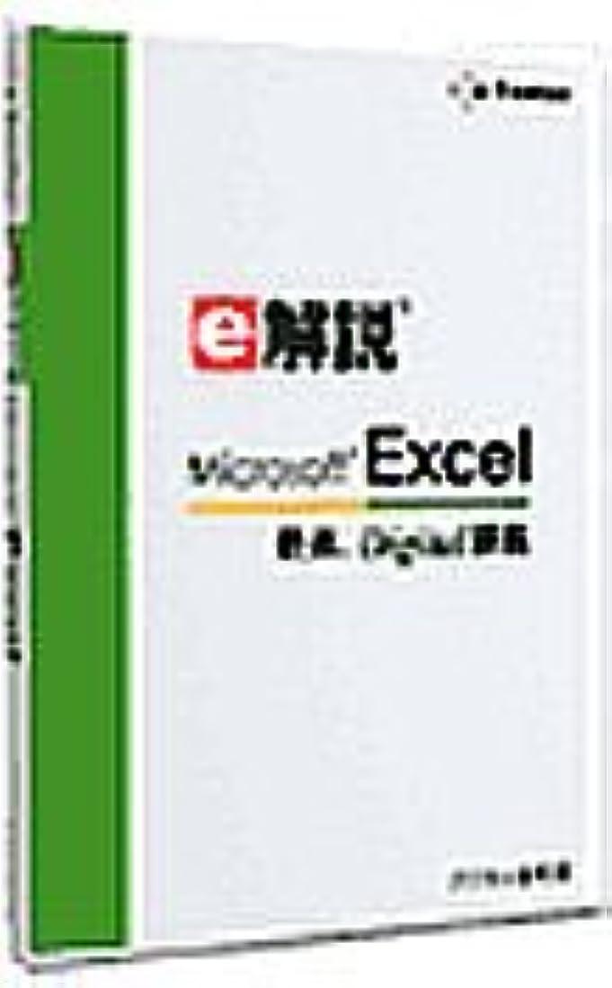 スカーフ前安全なe解説 Microsoft Excel