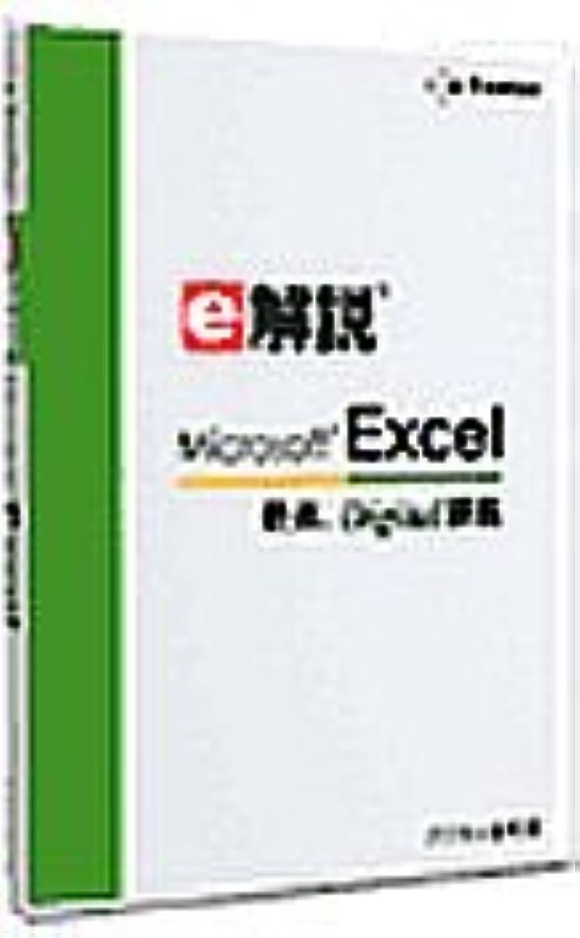 コテージ突き出す発見するe解説 Microsoft Excel