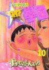 超・学校法人スタア學園 10 (ヤングマガジンコミックス)の詳細を見る