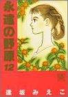 永遠の野原 (12) (ぶ~けコミックスワイド版 (356))
