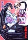 黒蘭―反逆の黒髪 (巻ノ2) (角川コミックスドラゴンJr.)