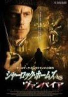 シャーロック・ホームズ vs ヴァンパイア [DVD]の詳細を見る