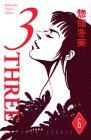 3―three 6 (講談社コミックスフレンド B)