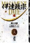 伊達政宗(2) (講談社漫画文庫)