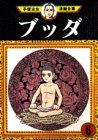 ブッダ(6) (手塚治虫漫画全集)