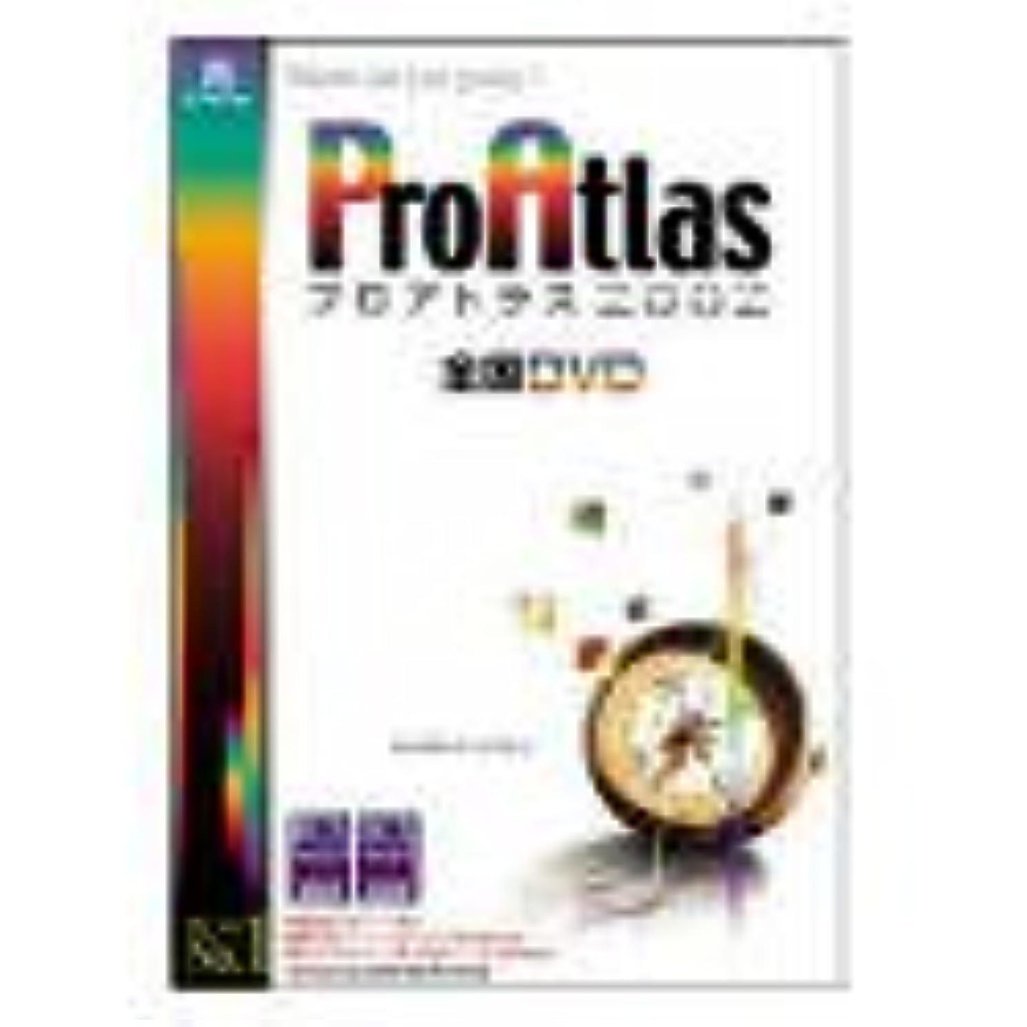 古くなった会計怖いプロアトラス 2002 全国DVD