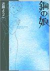 鋼の娘 / 近藤 ようこ のシリーズ情報を見る