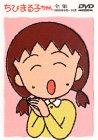 ちびまる子ちゃん全集 1990年9月〜10月 [DVD]